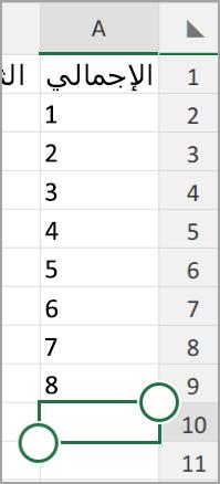 "كمبيوتر لوحي android Excel ""جمع تلقائي"""