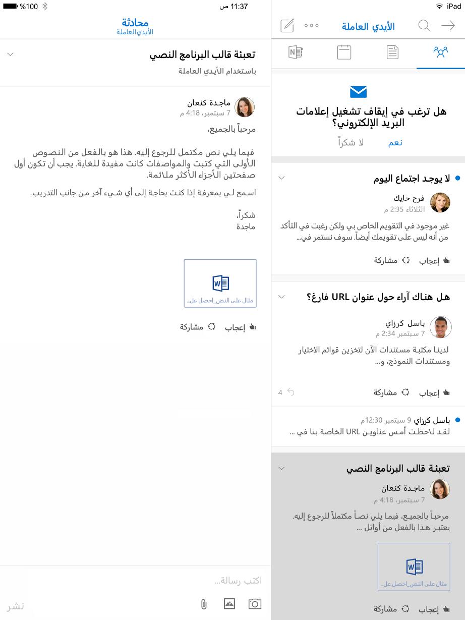 طريقه عرض المحادثه في مجموعات Outlook ل iPad