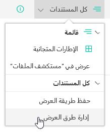 قائمة تحديد طريقة العرض مع تحديد «إدارة طرق العرض»