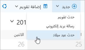 لقطة شاشة من القائمة الجديدة مع وضع المؤشر على خيار حدث تاريخ الميلاد