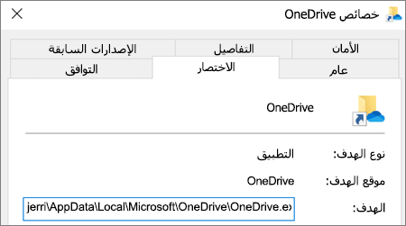 لقطة شاشة تُظهر قائمة خصائص تطبيق OneDrive.