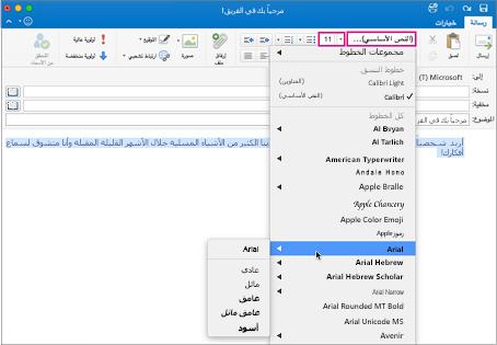 منتقيات الخط وحجم الخط في Outlook for Mac