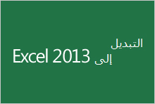 Make the switch to Excel 2013