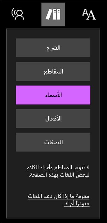 """تقوم لوحة خيارات التدقيق النحوي بإعلام المستخدم أنه ليست كل اللغات تدعم """"المقاطع وأجزاء الكلام""""."""