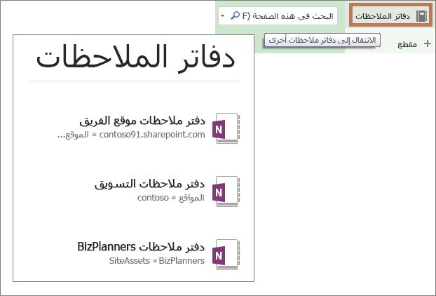 عرض قائمه ب# دفاتر الملاحظات