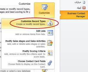 """الأمر """"تخصيص أنواع سجل Business Contact Manager"""" في طريقة عرض Backstage في Outlook"""