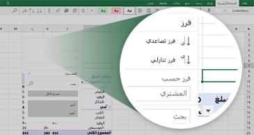 ورقة عمل Excel تحتوي على جدول PivotTable وميزة التكبير/التصغير في مجموعة من الميزات المتوفرة