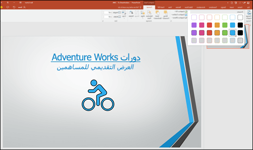 "تغيير شكل الصوره SVG في PowerPoint 2016 ب# استخدام معرض ""الانماط"""