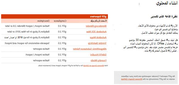 لقطه شاشه من قسم إنشاء المحتوي في إرشادات المحتوي الثلاثية الابعاد