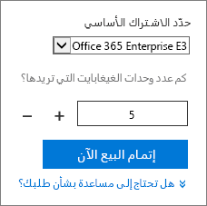 تغيير عدد تراخيص المستخدمين للوظيفة الإضافية.