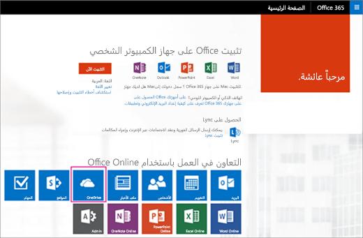 من مشغّل التطبيق، اختر لوحة OneDrive.