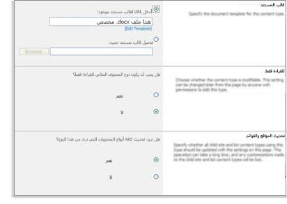 إعدادات متقدمة لأنواع محتويات الموقع