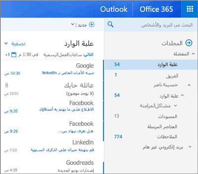 طريقة العرض الأساسية من Outlook على الويب