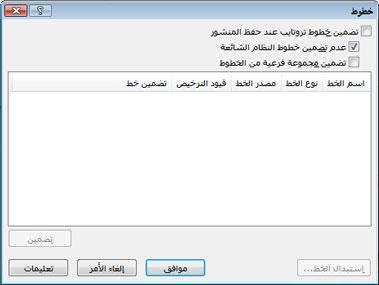 إدارة الخطوط المُضمنة في Publisher 2010