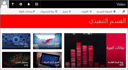 لقطة شاشة لصفحة رئيسية لقناة مع ارتباطات بارزة لخمسة مقاطع فيديو.