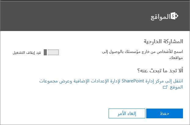 """لقطة شاشة لمربع الحوار """"مشاركة خارجية"""" عند إيقاف تشغيل الإعداد """"السماح لأشخاص من خارج مؤسستك بالوصول إلى المواقع""""."""