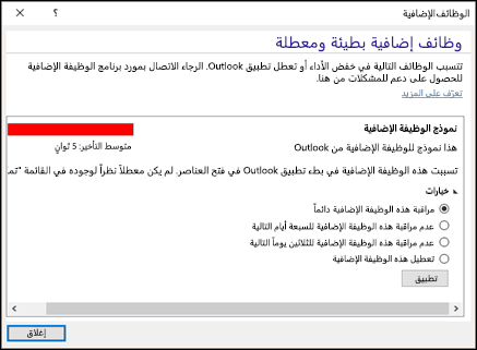 تعطيل ins_C3_2017912141729-في Outlook