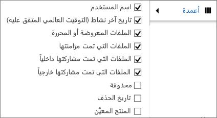 "OneDrive ل# الاعمده تقرير ""نشاط العمل"""