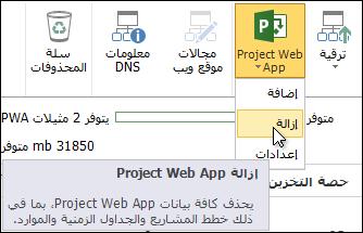 """على الشريط، انقر فوق Project Web App، ثم انقر فوق """"إزالة""""."""