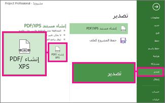إنشاء شكل الزر PDF/XPS