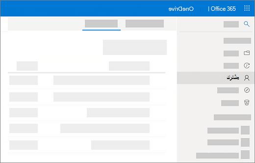 "لقطه شاشه ل# ""مشاركته ب"" لي عرض في OneDrive for Business"