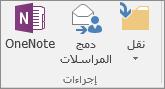 """الزر """"دمج المراسلات"""" موجود على علامة التبويب """"الصفحة الرئيسية"""" في المجموعة """"إجراءات"""""""