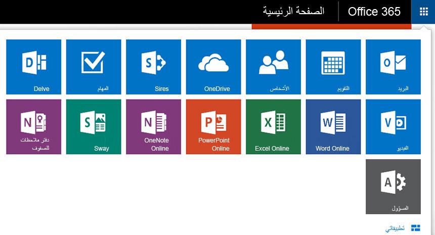 لقطة شاشة لمشغّل التطبيق
