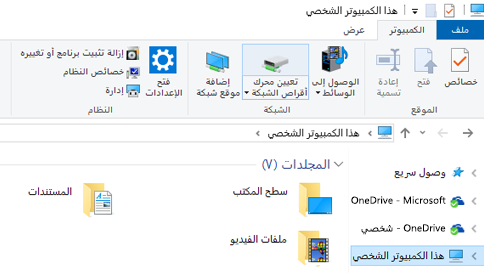 لقطة شاشة لمستكشف الملفات