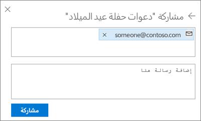 """لقطة شاشة لدعوة أشخاص بعد تحديد البريد الإلكتروني في مربع الحوار """"مشاركة"""""""