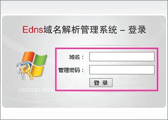 تسجيل الدخول إلى نظام إدارة DNS