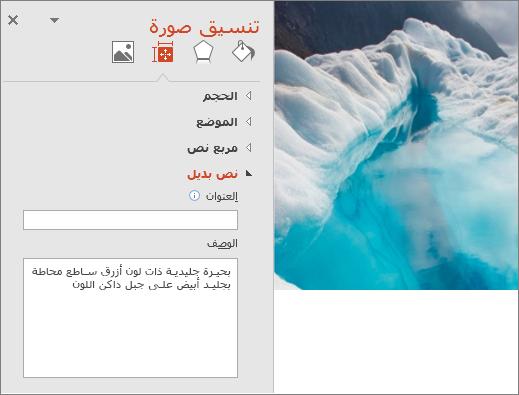"""صورة جديدة لبحيرة جليدية تتضمن مربع الحوار """"تنسيق صورة"""" يعرض النص البديل المحسن في الحقل """"الوصف""""."""