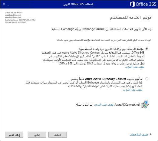 """من صفحة """"توفير الخدمة للمستخدم"""" حدد """"مزامنة المستخدمين وكلمات المرور مرة واحدة"""""""