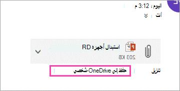 ارتباط التنزيل لحفظ مرفق في OneDrive.