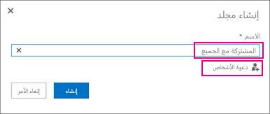 """اختيار المجلد """"المشتركة مع الجميع"""" في OneDrive"""