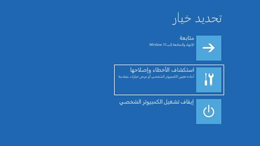 شاشة تحديد خيار في بيئة الإصلاح في Windows.