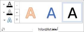 """المجموعه """"انماط WordArt"""""""