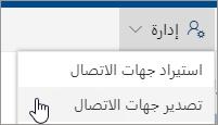 على شريط الأدوات، حدد «إدارة»، ثم «تصدير جهات الإتصال»