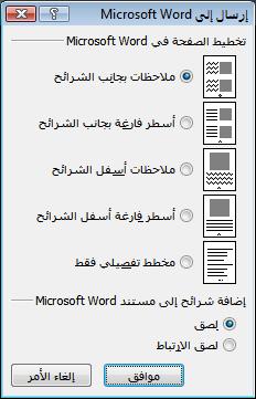 """مربع الحوار """"إرسال إلى Microsoft Word"""""""