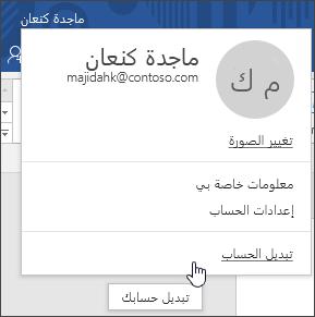 لقطة شاشة تظهر كيفية تبديل الحسابات في تطبيق Office لسطح المكتب
