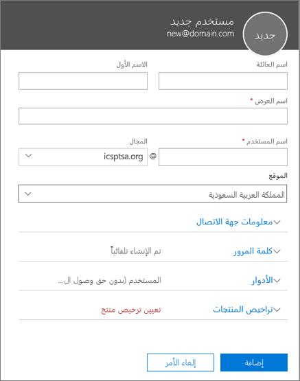 لقطة شاشة للحقول المطلوب تعبئتها عند إضافة مستخدم إلى Office 365 للأعمال