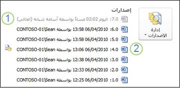 محفوظات الإصدارات في طريقة عرض backstage لمستند Microsoft Word