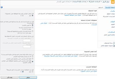 """الصفحة """"تحديدات تعيين الإصدار"""" تظهر تحديدات """"الموافقة"""""""