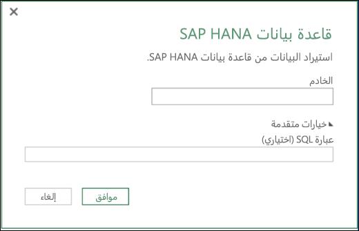 مربع الحوار استيراد قاعدة بيانات Excel Power BI SAP HANA