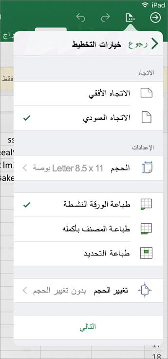 يتيح لك مربع الحوار إعدادات الطباعة في Excel لـ iOS تكوين كيفية طباعة ورقة العمل.