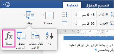 علي علامة التبويب تخطيط ، انقر فوق بيانات لعرض القائمة وانقر فوق صيغه.