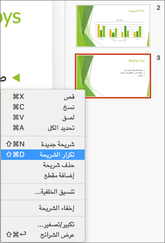 """لقطة شاشة تعرض شريحة تم تحديدها، مع تحديد خيار """"تكرار الشريحة"""" في قائمة النقر بزر الماوس الأيمن."""