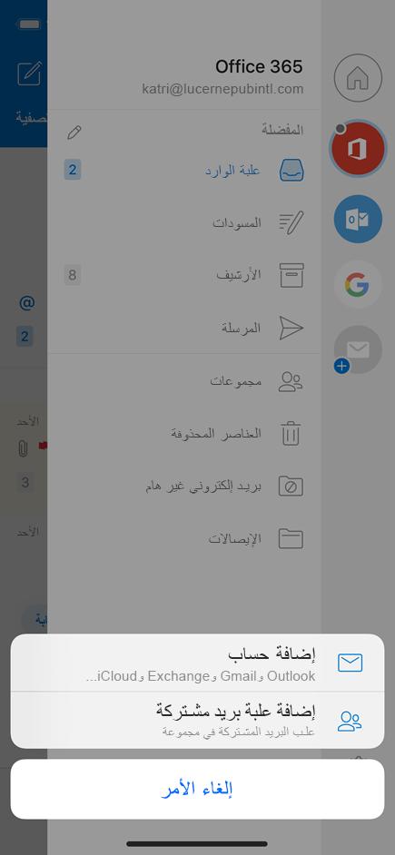 قم بإضافة علبة بريد مشتركة إلى Outlook Mobile.