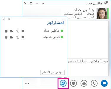 """لقطة شاشة لنافذة المحادثة مع الزر """"دعوة مزيد من الأشخاص"""" ومربع الحوار"""