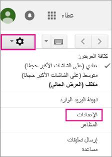 في Gmail، اختر «الإعدادات».