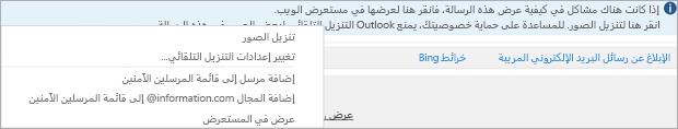 يتم منح العلامات و# التذكيرات ل# المستلمين في شريط معلومات الرساله.